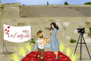 הצעת נישואין בכותל (2)